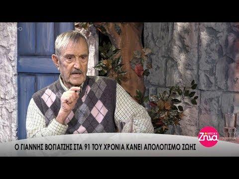 """""""Αλήθειες με τη Ζήνα"""" - 16.2.2018 - Γιάννης Βογιατζής"""