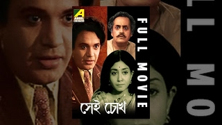 Sei Chokh | সেই চোখ | Bengali Full Movie | Uttam | Sabitri