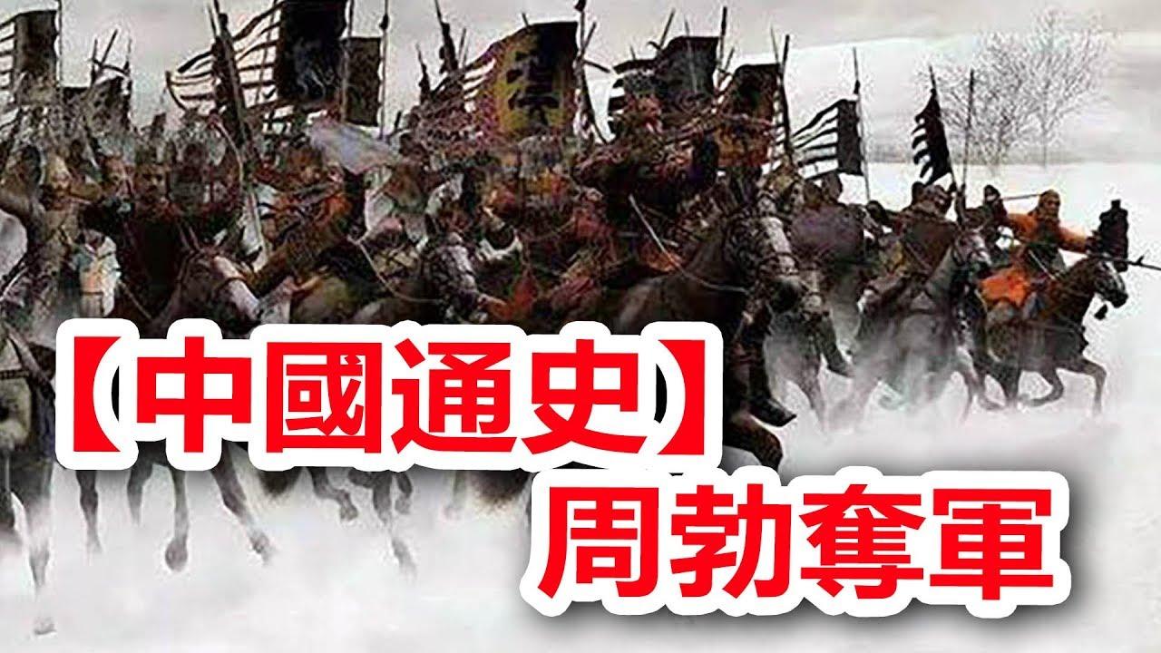 粵語有聲書【中國通史】63 周勃奪軍 - YouTube
