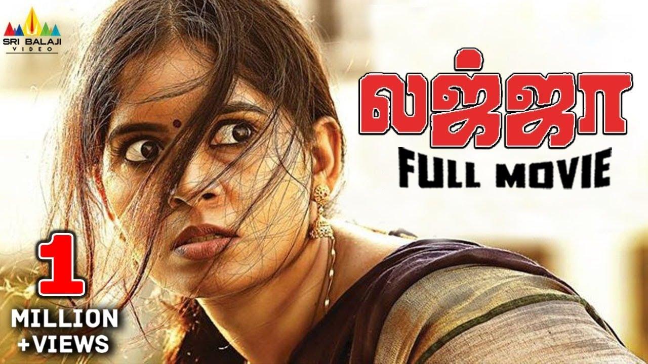 Download Lajja (லஜ்ஜை) Latest Tamil Dubbed Full Movie   Madhumitha, Siva   Sri Balaji Video