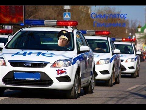 Traffic Cop Simulator скачать мод - фото 7