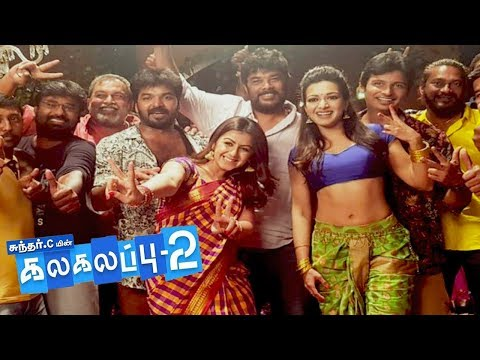 Kalakalappu 2 Tamil Movie Press Meet || Jeeva, Sundar C, Nikki Galrani, Catharine Tresa