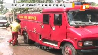 Cotton godown in Kantabanji catches fire