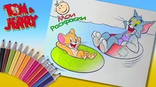Том и Джерри Раскраски для Маленьких  #РаскраскаДляДетей #ТомИДжерри в отпуске
