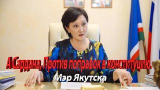 Мэр Якутска проголосовала против поправок. Мэр Якутска Сардана голосовала против поправки.