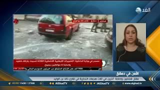 مراسلة الغد تكشف تفاصيل هجوم انتحاري على مركز قيادة شرطة بدمشق