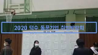 2020 덕수고등학교 동문기업 취업박람회