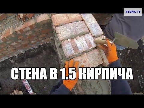 Ланцюгова кладка стіни в 1.5 цегли