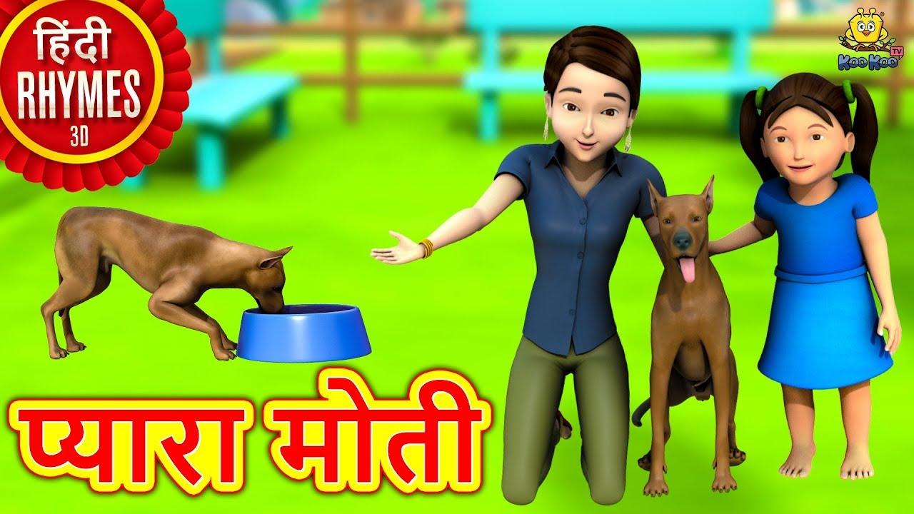 प्यारा मोती - Payara Moti | Hindi Rhymes for Children | Nursery Rhymes | Hindi Balgeet | Koo Koo TV