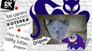 Оригами / Как сделать полосатого котенка из бумаги / Origami / How to make tabby kitten paper