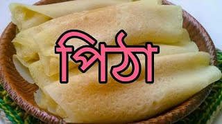 assamese cuisine recipes