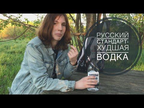 Почему водка за 200 рублей Лучше Русского стандарта