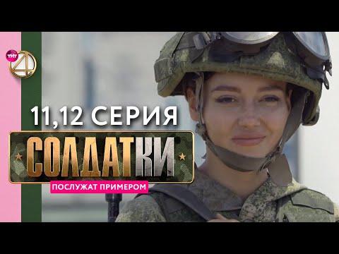 Солдатки, 1 сезон, 11 и 12 серия