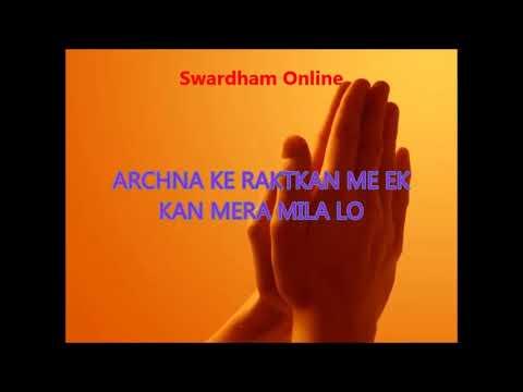 वंदना के इन स्वरों मे (Vandana Ke In Swaron) A  VERY POPULAR PRAYER SONG