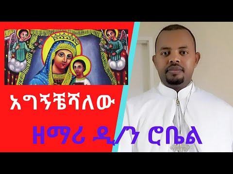 New Ethiopian Orthodox Tewahedo Mezmur By Zemari Diakon Robel አግኝቸሻለው በጎልጎታ