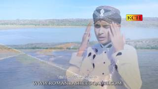 vuclip Ajj Apni Mahil Main Sarkar || New Urdu Naat Sharif || Ruman Rashaeed Qadri
