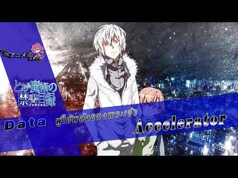 Data '' Accelerator '' ผู้ใช้พลังของพระเจ้า Toaru Majutsu no Index