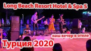 Турция 2020. Ужин в Отеле,  Вечерние Развлечения Long Beach Алания 2020. ОТДЫХ В ТУРЦИИ