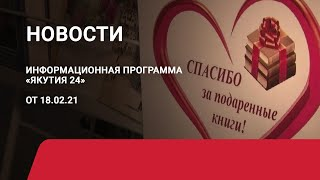 Новостной выпуск в 15:00 от 18.02.21 года. Информационная программа «Якутия 24»