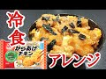 超旨!冷凍食品を簡単アレンジでガッツリ飯に!!