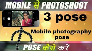 Boys best pose for photoshoot 2018 ll Mobile phone photography pose ll 3 pose for photoshoot in Hind