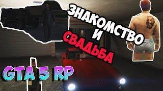 GTA 5 RP ★ ЗНАКОМСТВО С ПЕРСОНАЖАМИ,СВАДЬБА ♦ 01