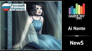 [NewS RUS cover] KICHI Utsune – Ai Nante [Harmony Team]