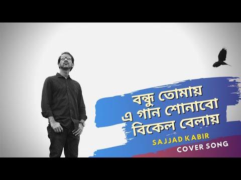 bondhu tomay e gaan shonabo bikel belay by Sajjad Kabir | Cover song | Chandrabindoo | Sajjad Kabir