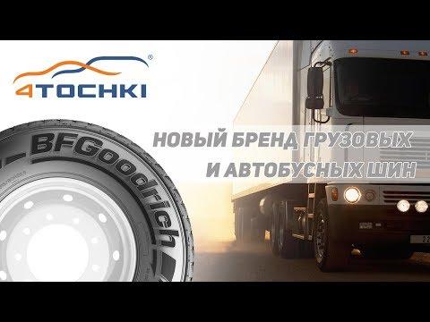 Новый бренд грузовых и автобусных шин BFGoodrich.