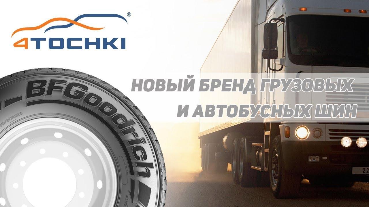 Новый бренд грузовых и автобусных шин BFGoodrich. Шины и диски 4точки - Wheels & Tyres.
