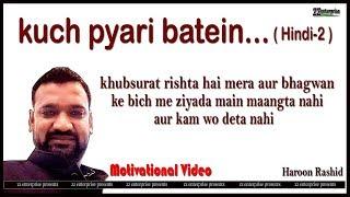 kuch pyari batein hindi 2 by haroon rashid zz enterprise presents full HD video