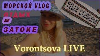 VLOG : Море, Пляж, Затока ☼ Номер в отеле ☼ Villa Casablanka ☼ Отдых  в Украине  | Vorontsova LIVE(Смотри в качестве HD. А мы на море. Если вы любите тихий семейный отдых, вам сюда. В этом видео вы увидите номер..., 2015-07-12T06:09:20.000Z)