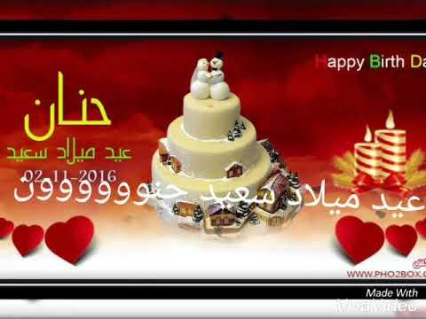 عيد ميلاد سعيد حنان Youtube