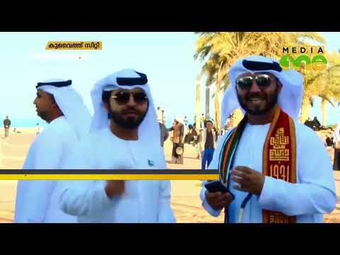 ദേശീയ ദിനത്തെ വരവേല്ക്കാനൊരുങ്ങി കുവൈത്ത് | National Day Celebration Kuwait