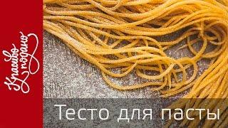 Как приготовить тесто для пасты   шеф-повар Игорь Мурахин