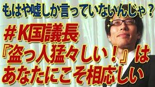もはや嘘しか言ってないんじゃ?#K国議長「盗人猛々しい」は貴方にこそ相応しい。|竹田恒泰チャンネル2