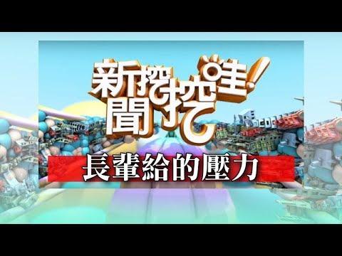 新聞挖挖哇:長輩給的壓力20171218(黃宥嘉、許常德、蔡惠子、許皓宜、姚惠珍)