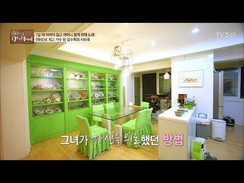 가수 김수희의 집을 공개합니다~ [마이웨이] 6
