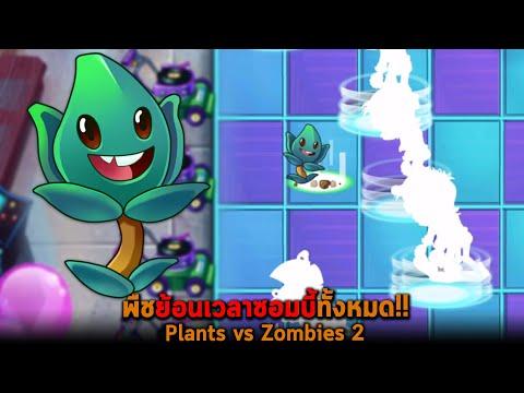 พืชย้อนเวลาซอมบี้ทั้งหมด Plants vs Zombies 2