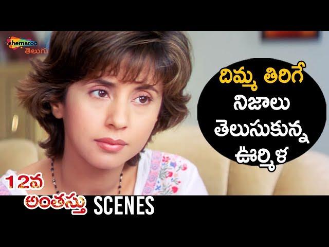 Urmila Learns Shocking Facts | 12Va Anthasthu Telugu Horror Movie | Ajay Devgan | RGV | Shemaroo