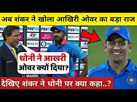 जीत के बाद आखिर अब Vijay Shankar ने खोला अंतिम ओवर का राज़,तो Dhoni ने यह कह कर जिताया था दूसरा वनडे