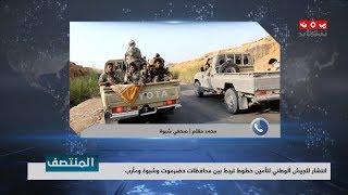 انتشار للجيش الوطني لتأمين خطوط تربط بين محافظات حضرموت وشبوة ومأرب