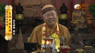【混元禪師寶誥 王禪老祖天威162】| WXTV唯心電視台