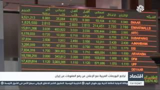 التلفزيون العربي | تراجع البورصات العربية مع الإعلان عن رفع العقوبات عن إيران