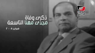 ٩ سنوات على رحيل الكاتب مجدي مهنا
