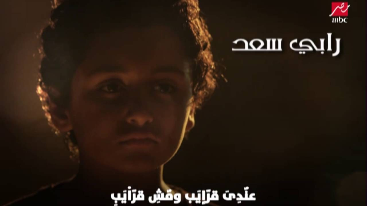 كلمات تتر مسلسل يونس ولد فضة غناء الفنان أحمد سعد