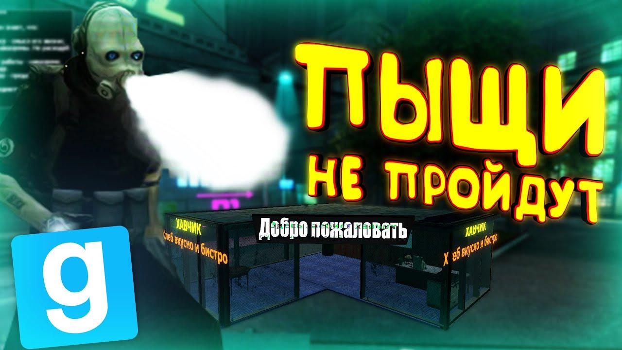 НА СТРАЖЕ ПОРЯДКА  - Garry's mod  - Hecu HL2RP   История Сити-18