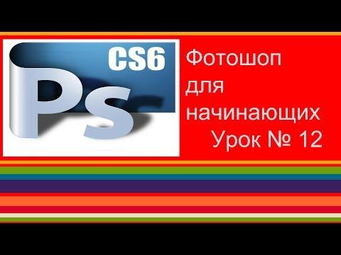 Инструмент заплатка в фотошоп CS6 Урок №12