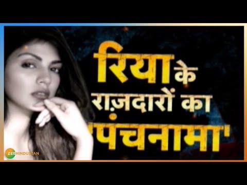 Rhea के राज़दारों का पर्दाफाश ! गवाह खोलने लगे गुनाह के राज़ | Sushant Singh Rajput | 2 August