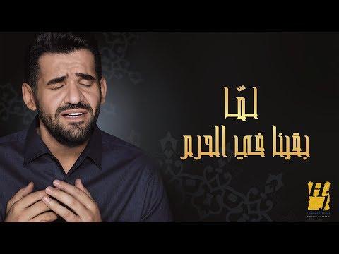 حسين الجسمي - لمّا بقينا في الحرم (حصريا)   رمضان 2015